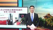 北京公布首批正规蔬菜直通车全市一共344辆