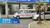 彭银华医生妻子发声:他说担心胎儿 会早点回家 2月20日