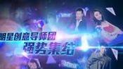 创意中国秀2012看点-20121122-达人归来30秒宣传片
