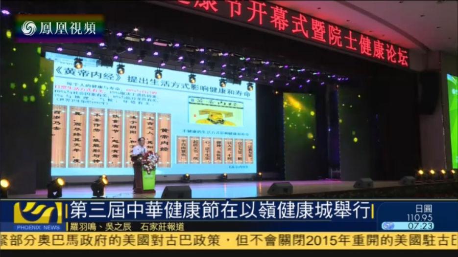 第三届中华健康节在以岭健康城举行