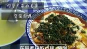 你学不来的美食 《在陕西该吃点啥》之 豆腐泡馍 早点 陕西美食