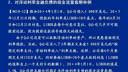 高级财务会计40-自考视频-西安交大-要密码到www.Daboshi.com