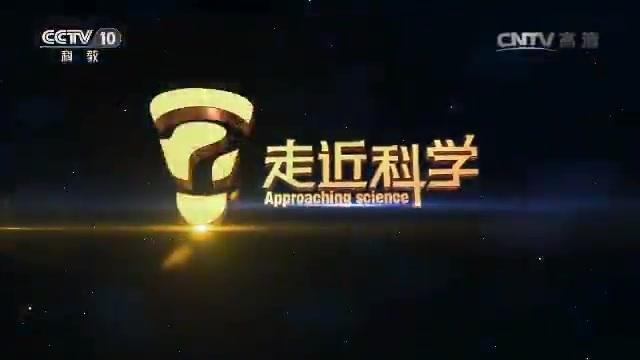中国网络电视台-《走近科学》 20170710 人虫大战_CCTV节目官网-CCTV-10_央视网(cctv.com)[高清版]