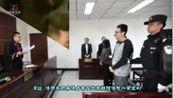 宋喆职务侵占案一审宣判 被判处有期徒刑六年