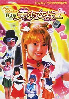 美少女战士 TV版