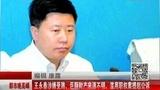王永春涉嫌受贿、滥用职权案提起公诉