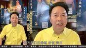 中国文化传播者,豫剧人李树建,讲述出国演出的故事,为戏曲点赞