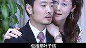 婆家娘家2:富婆怀了员工的孩子,喝酒时美女竟让小伙做掉老公!