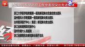 浙江省:截至2月17日24时 新增确诊病例1例 新增出院病例44例