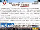 www.5513883.com-武钢将斥390亿元养猪 120308 超级新闻场—在线播放—优酷网,视频高清在线观看