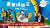 高級餐廳食飯好唔自在!(香蕉俱樂部 D100) bji 2.1