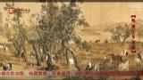 集贤阁书画网历代名家:郎世宁《百骏图》