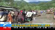 乌干达:乌干达东部山体滑坡致35人遇难