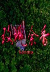 玫瑰余香(爱情片)