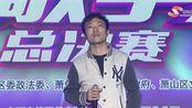 2018萧山网络歌手大赛总决赛(上)
