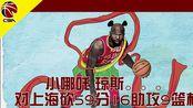 小哪吒琼斯 对上海砍59分16助攻9篮板