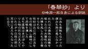 谷崎潤一郎自身による朗読「春琴抄」(部分、字幕つき)谷崎润一郎亲自朗读 春琴抄