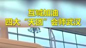 """北协和南湘雅东齐鲁西华西,四大""""天团""""支援武汉,网友:王炸来了"""