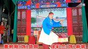 幽默曲剧小品《麻妮与货郎》 南阳市长宏曲剧团演唱