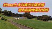 Monash乡村高尔夫俱乐部体验 澳洲前100私人高尔夫会所(澳大利亚 悉尼)