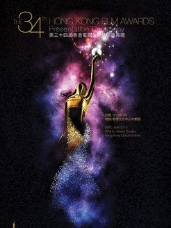 香港电影金像奖(综艺)