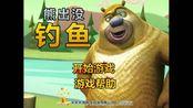 熊出没:熊出没钓鱼记