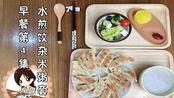 早餐第四集 水煎饺套餐/早起15分钟,吃一顿丰盛的中式早餐