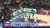 中国男子篮球职业联赛常规赛第13轮:林书豪爆发 北京首钢大胜广州