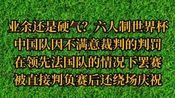 业余还是硬气,六人制世界杯,中国队因不满意裁判的判罚,在...