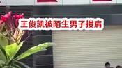 王俊凯准备上车,突然被陌生男子搂肩,企图蹭合照