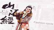 山海经之赤影传说 朱锐斌执导,张翰、古力娜扎、关智斌、蓝盈莹等主演的上古神话大剧