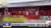 故宫角楼餐厅6688元年夜饭取消,顾客订金已退还,这是为啥?