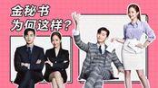 韩剧《金秘书为什么那样》朴敏英的职场穿搭术,简直是男神收割机!