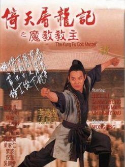 倚天屠龙记(魔教教主)