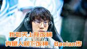 英雄联盟:犹如天上降饭桶,真是人间下饭神,Baolan传