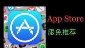 苹果应用商店限免App。1月9日(6款)其中一款程序猿必备。