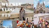 Weekly Vlog 19  新学期第一周/周末去法国见家人/里昂/巴黎的意大利菜也太好吃了吧