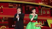 2012央视龙年春晚,王莉、廖昌永现场演唱歌曲《天下一家》