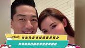 林志玲宣布结婚后首现身 对镜微笑打招呼洋溢着幸福感