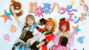 【鬼咲*貓氆*哈鹿】近未来ハッピーエンドKinmirai Happy End☆Love Live! Sunshine!! CYaRon Dance【踊ってみた】