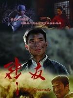 战友(战争片)