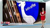 在岸人民币刷新2018年7月来高位瑞幸咖啡被曝将赴港IPO