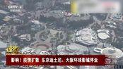 影响!疫情扩散东京迪士尼、大阪环球影城停业