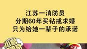 江苏一消防员分期60年买钻戒求婚,只为给她一生的承诺