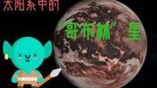 """【泛天文计划】发现了太阳系中的""""哥布林""""星,有人一起刷哥布林去吗"""