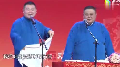 岳云鹏在台上讲着讲着居然哭了,说郭德纲经常扣工资