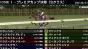 StarHorse3 第105回I-プレミアカップ決勝(Sクラス) -2019年7月27日-
