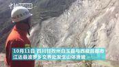 金沙江白格堰塞湖:滑坡山体再现险情