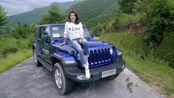 涓子试驾Jeep牧马人-大家车言论出品