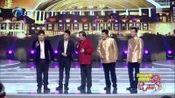 2014天津卫视春晚-20140131-《大拜年》刘俊杰 张番 许健等